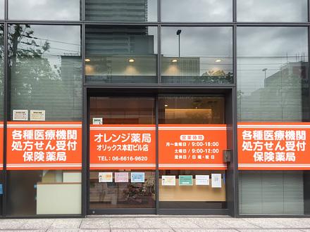 オレンジ薬局 オリックス本町ビル店