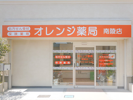 オレンジ薬局 南陵店
