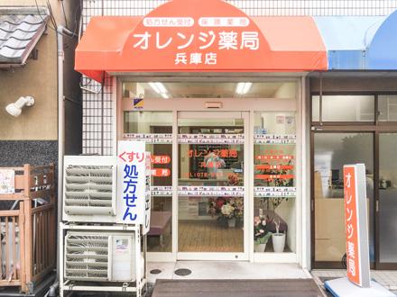 オレンジ薬局 兵庫店