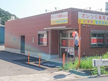 オレンジ薬局加太店