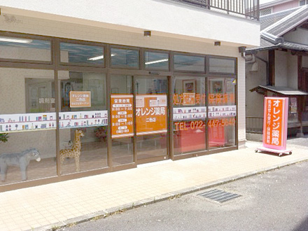 オレンジ薬局 二色店